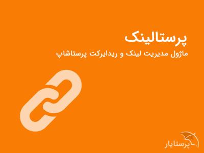 پرستالینک ؛ ماژول مدیریت...