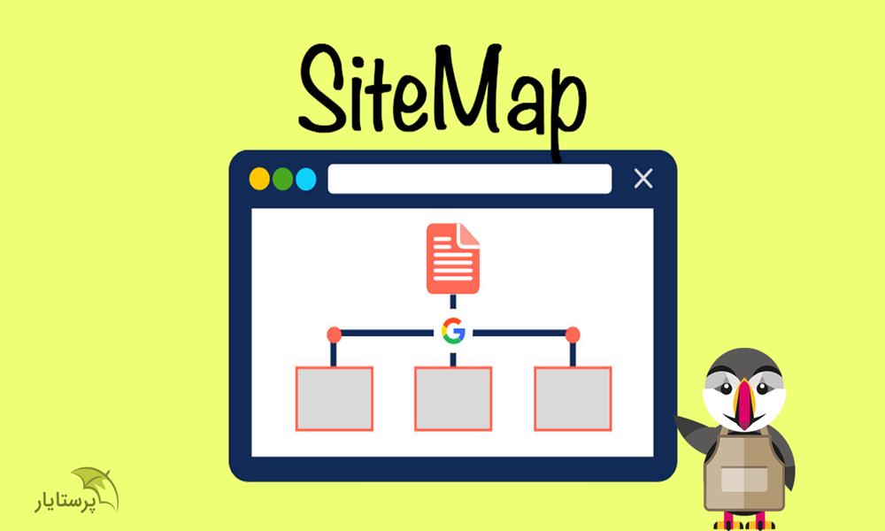آموزش ایجاد نقشه سایت در پرستاشاپ