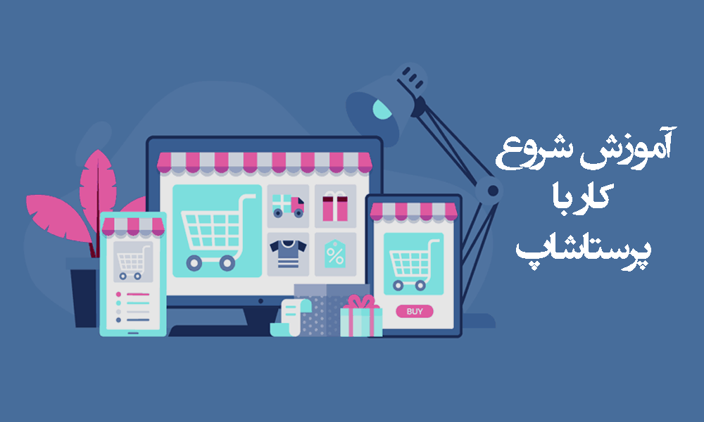 آموزش راه اندازی فروشگاه اینترنتی با پرستاشاپ