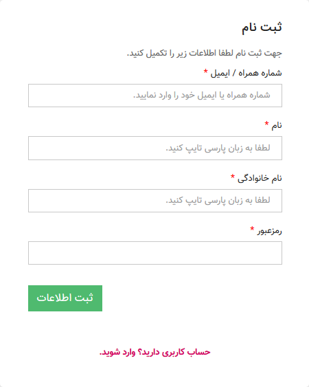 فرم ثبت نام پرستاشاپ