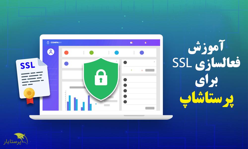 افزایش امنیت با فعالسازی SSL در پرستاشاپ