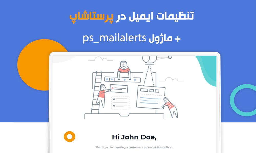 راهنمای جامع تنظیمات ایمیل در پرستاشاپ + ماژول mailalerts