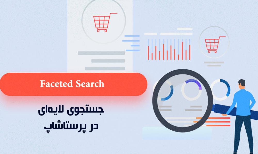آموزش جستجوی لایهای در پرستاشاپ 1.7 (ماژول faceted search)