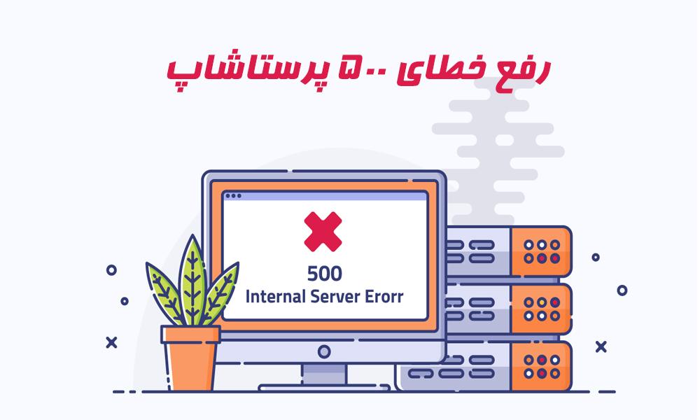 خطای 500 HTTP در پرستاشاپ + راه حل آن