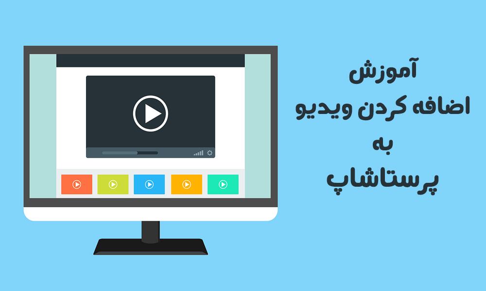 آموزش اضافه کردن ویدیو به پرستاشاپ از یوتیوب، آپارات و کامپیوتر