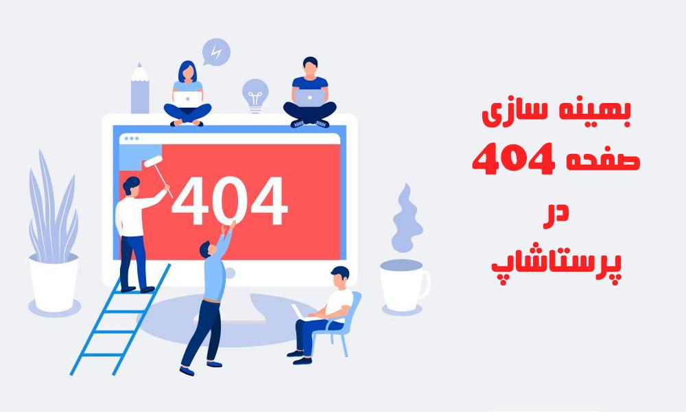 7 روش بهینه سازی صفحه 404 در پرستاشاپ؛ کاربر را به سایت برگردانید!